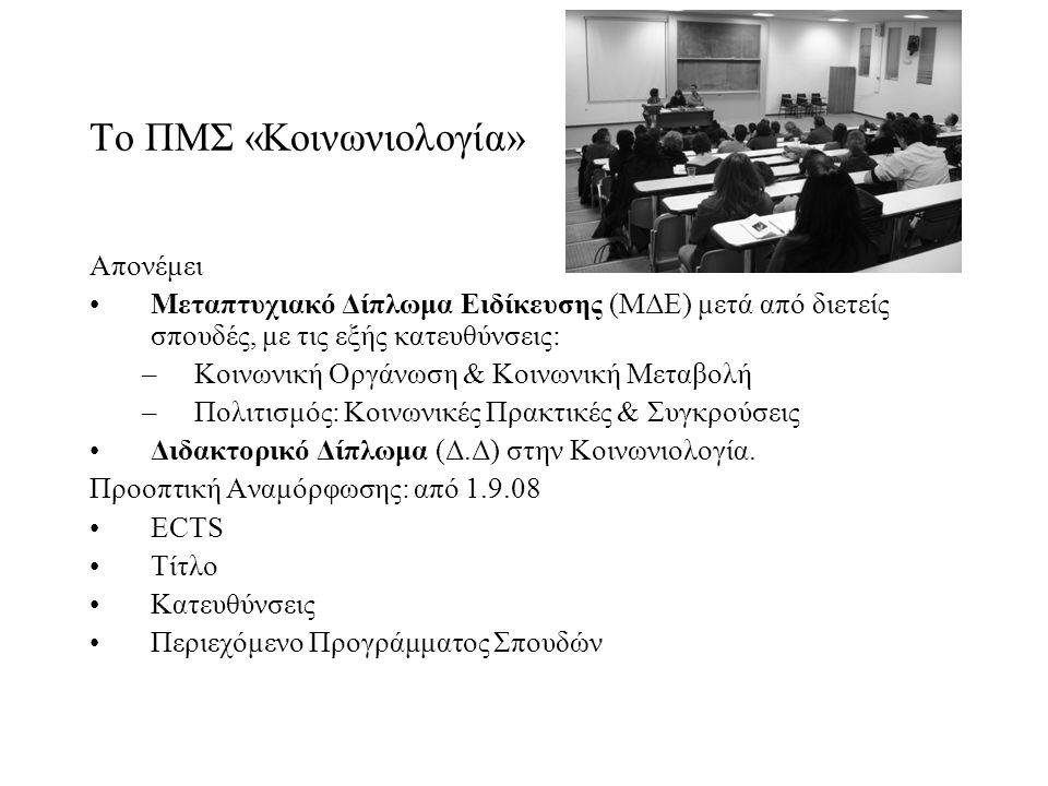 Το ΠΜΣ «Κοινωνιολογία» Απονέμει Μεταπτυχιακό Δίπλωμα Ειδίκευσης (ΜΔΕ) μετά από διετείς σπουδές, με τις εξής κατευθύνσεις: –Κοινωνική Οργάνωση & Κοινων