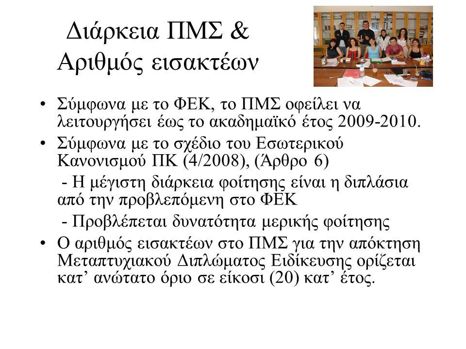 Διάρκεια ΠΜΣ & Αριθμός εισακτέων Σύμφωνα με το ΦΕΚ, το ΠΜΣ οφείλει να λειτουργήσει έως το ακαδημαϊκό έτος 2009-2010. Σύμφωνα με το σχέδιο του Εσωτερικ