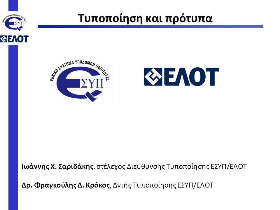 Κύριες κατηγορίες προτύπων ( ΕΛΟΤ ΕΝ 45020:2006 )  Πρότυπα προϊόντων - προδιαγράφει τις απαιτήσεις που πρέπει να ικανοποιούνται από ένα προϊόν ή μια ομάδα προϊόντων για να εξασφαλιστεί η καταλληλότητα εξυπηρέτησης του σκοπού  Πρότυπα υπηρεσιών κυρίως στους κλάδους τουρισμού, μεταφορών, τηλεπικοινωνιών, ασφαλίσεων, τραπεζικών εργασιών, εμπόριο, εκπαίδευση, αυτοκινητοϋπηρεσίες ή κοινωνικές υπηρεσίες  Πρότυπα διεργασιών π.χ.