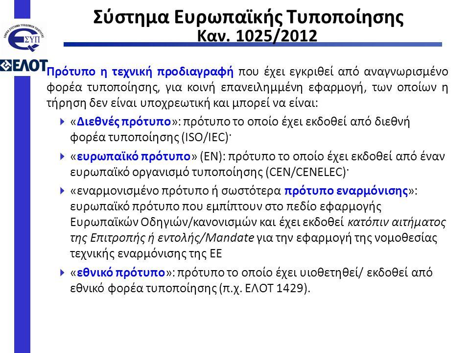 Σύστημα Ευρωπαϊκής Τυποποίησης Καν. 1025/2012 Πρότυπο η τεχνική προδιαγραφή που έχει εγκριθεί από αναγνωρισμένο φορέα τυποποίησης, για κοινή επανειλημ