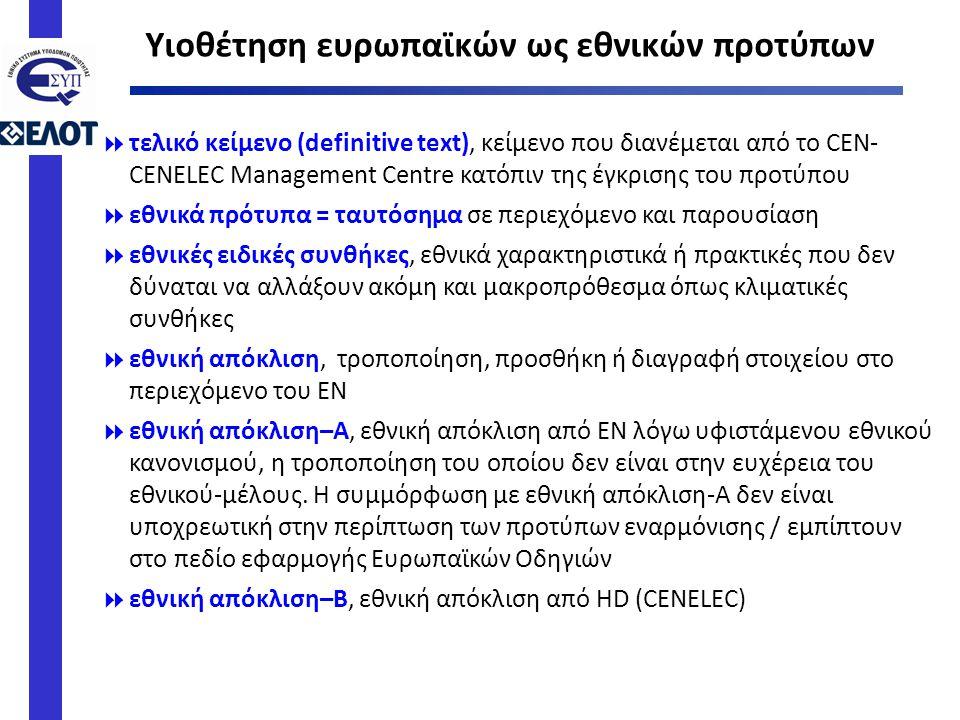 Υιοθέτηση ευρωπαϊκών ως εθνικών προτύπων  τελικό κείμενο (definitive text), κείμενο που διανέμεται από το CEN- CENELEC Management Centre κατόπιν της