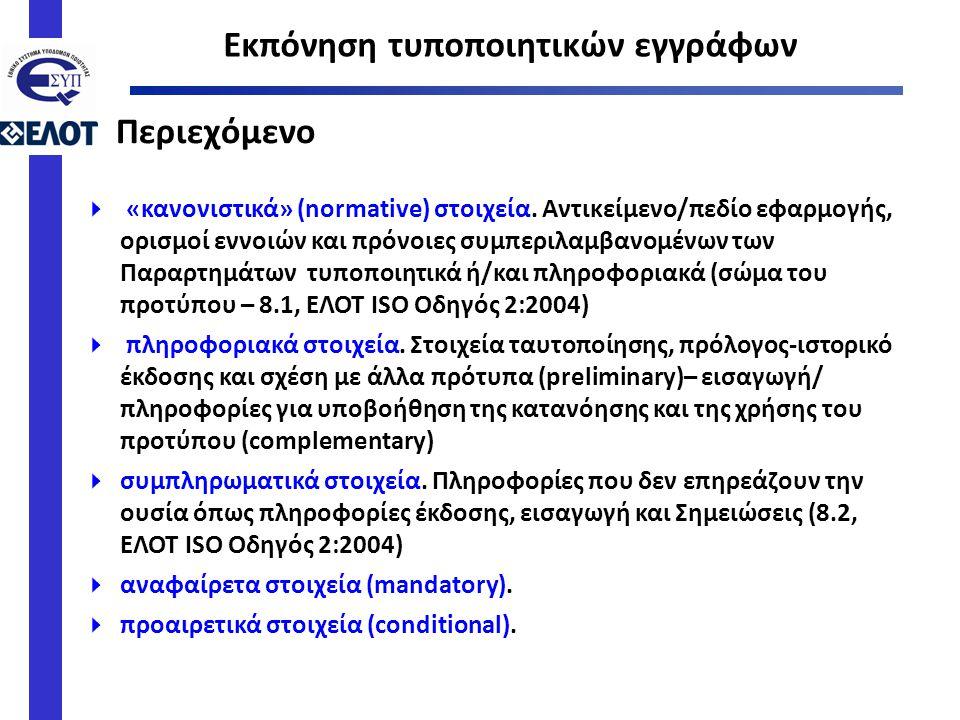  «κανονιστικά» (normative) στοιχεία. Αντικείμενο/πεδίο εφαρμογής, ορισμοί εννοιών και πρόνοιες συμπεριλαμβανομένων των Παραρτημάτων τυποποιητικά ή/κα