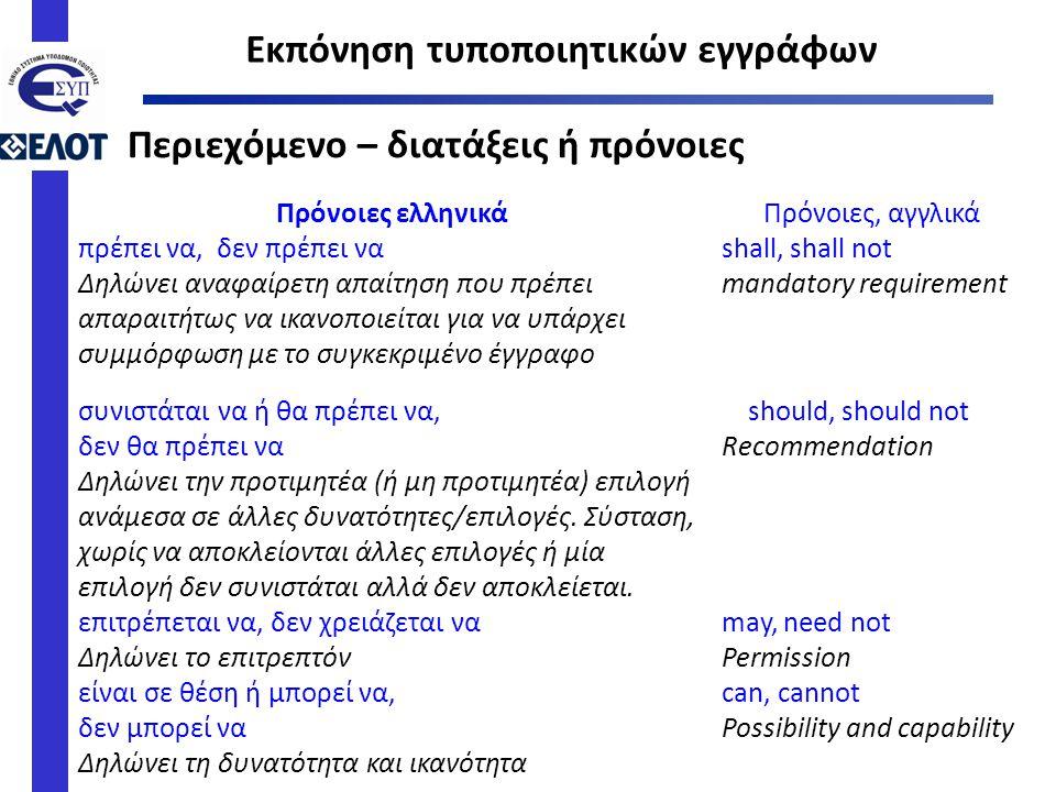 Πρόνοιες ελληνικάΠρόνοιες, αγγλικά πρέπει να, δεν πρέπει να Δηλώνει αναφαίρετη απαίτηση που πρέπει απαραιτήτως να ικανοποιείται για να υπάρχει συμμόρφ