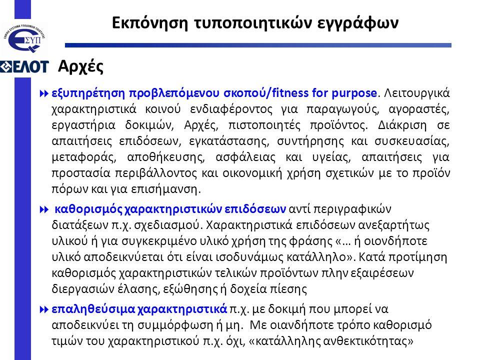  εξυπηρέτηση προβλεπόμενου σκοπού/fitness for purpose. Λειτουργικά χαρακτηριστικά κοινού ενδιαφέροντος για παραγωγούς, αγοραστές, εργαστήρια δοκιμών,