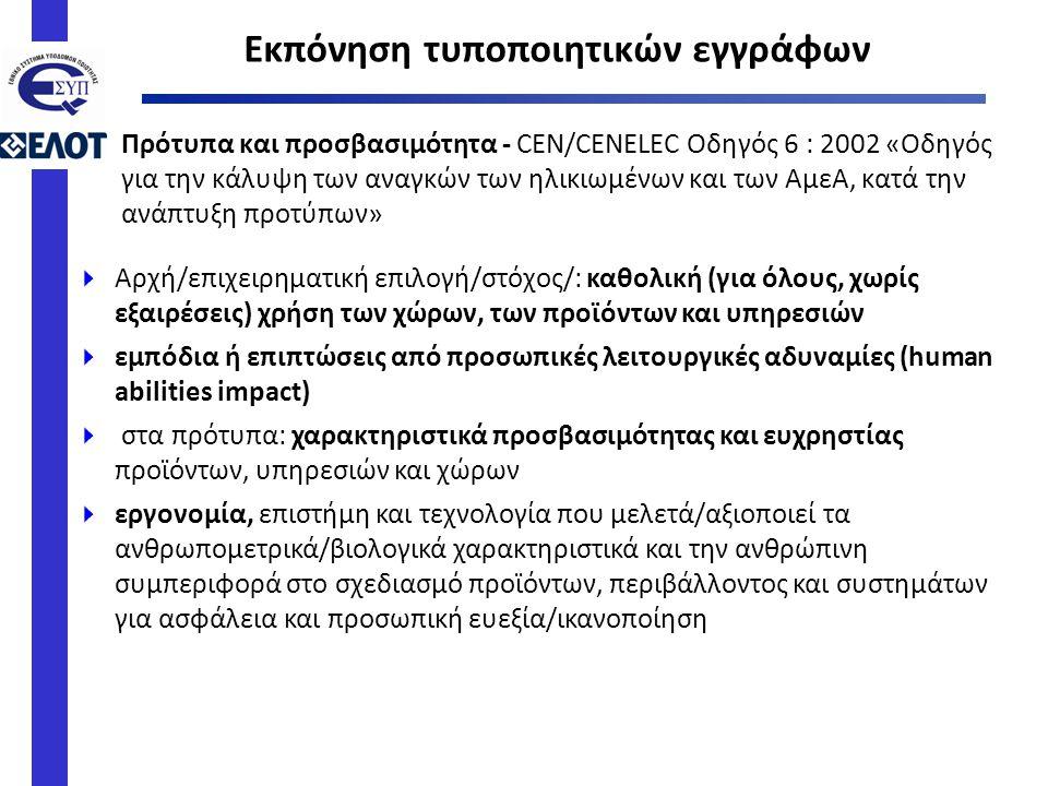 Πρότυπα και προσβασιμότητα - CEN/CENELEC Οδηγός 6 : 2002 «Οδηγός για την κάλυψη των αναγκών των ηλικιωμένων και των ΑμεΑ, κατά την ανάπτυξη προτύπων»