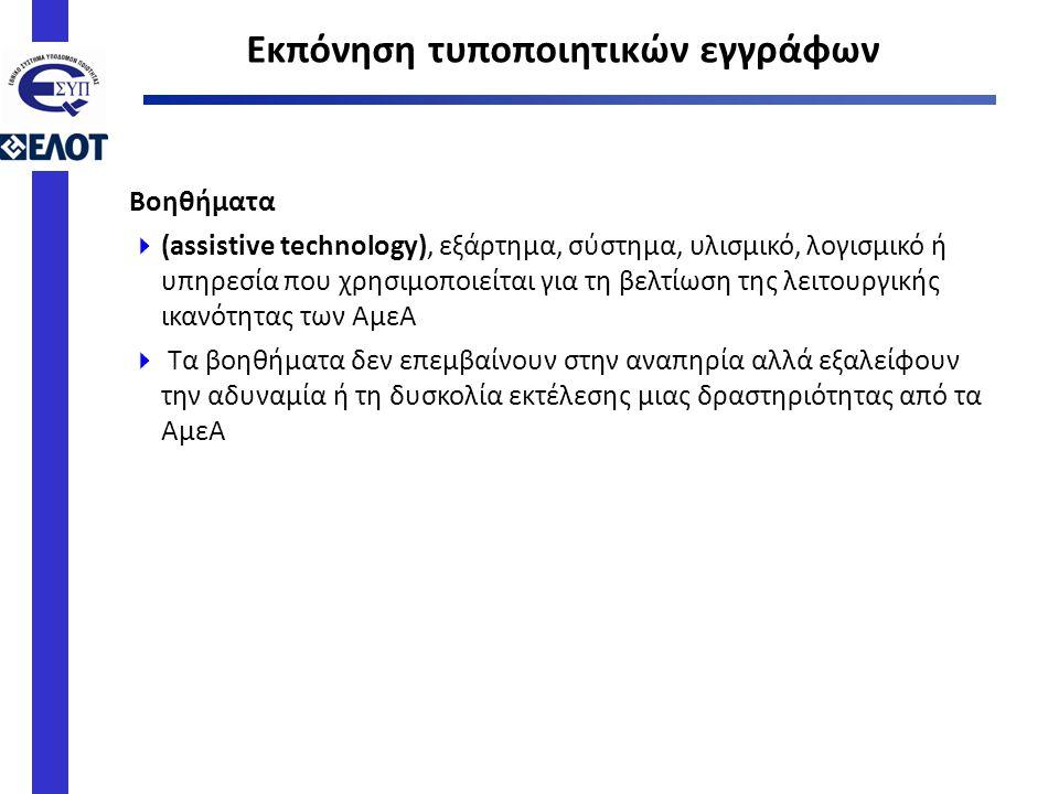 Βοηθήματα  (assistive technology), εξάρτημα, σύστημα, υλισμικό, λογισμικό ή υπηρεσία που χρησιμοποιείται για τη βελτίωση της λειτουργικής ικανότητας