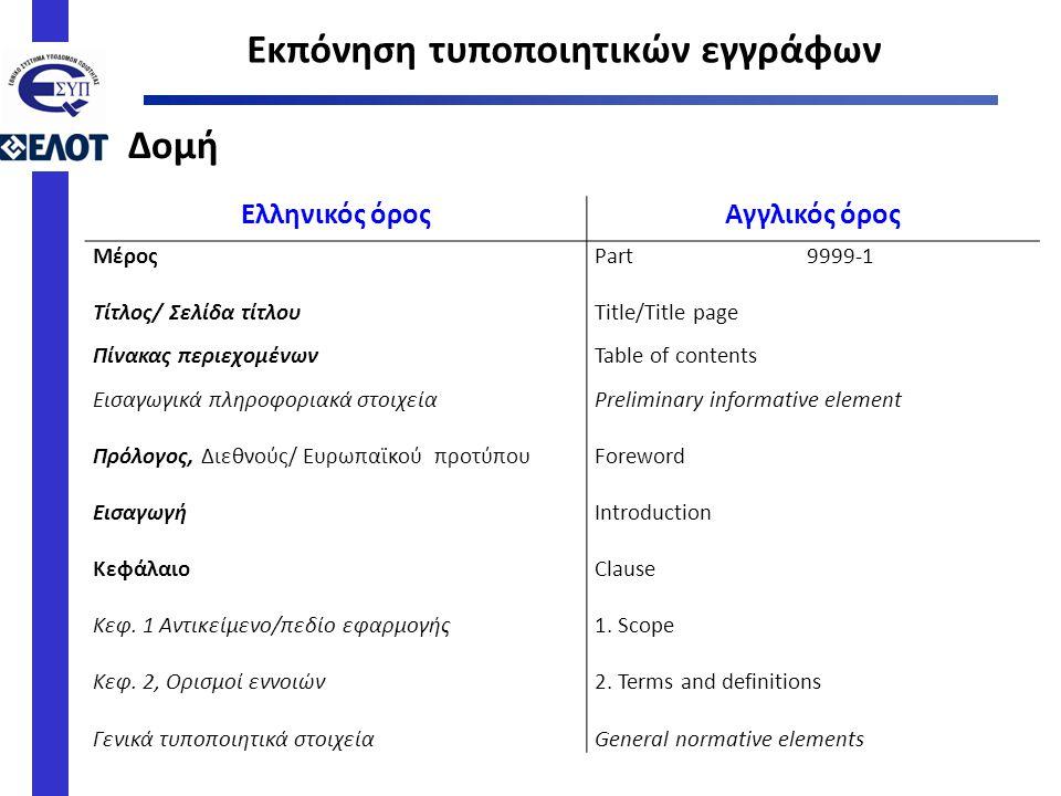 Ελληνικός όροςΑγγλικός όρος ΜέροςPart 9999-1 Τίτλος/ Σελίδα τίτλουTitle/Title page Πίνακας περιεχομένωνTable of contents Εισαγωγικά πληροφοριακά στοιχ
