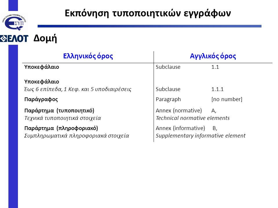 Ελληνικός όροςΑγγλικός όρος ΥποκεφάλαιοSubclause 1.1 Υποκεφάλαιο Έως 6 επίπεδα, 1 Κεφ. και 5 υποδιαιρέσειςSubclause 1.1.1 ΠαράγραφοςParagraph [no numb