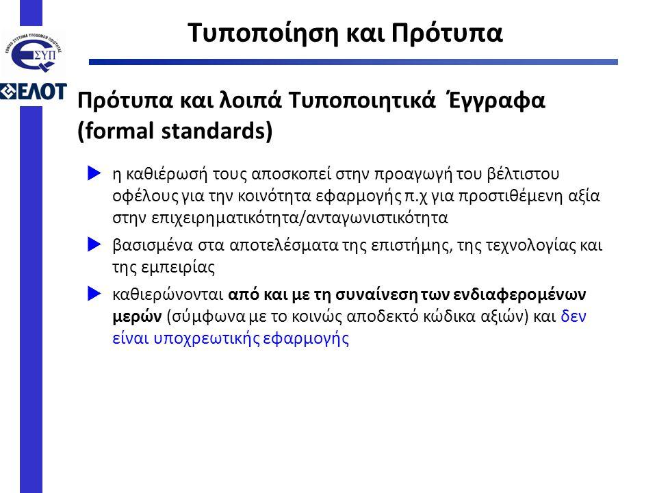 Ελληνικός όροςΑγγλικός όρος ΜέροςPart 9999-1 Τίτλος/ Σελίδα τίτλουTitle/Title page Πίνακας περιεχομένωνTable of contents Εισαγωγικά πληροφοριακά στοιχεία Πρόλογος, Διεθνούς/ Ευρωπαϊκού προτύπου Εισαγωγή Preliminary informative element Foreword Introduction Κεφάλαιο Κεφ.