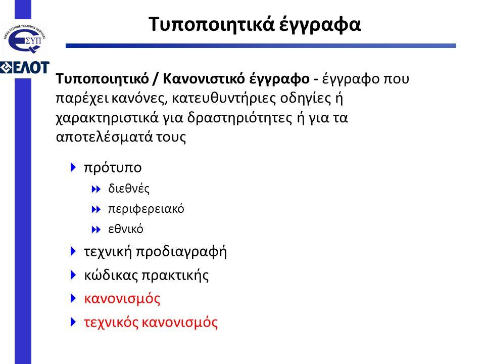 Ελληνικός όροςΑγγλικός όρος ΥποκεφάλαιοSubclause 1.1 Υποκεφάλαιο Έως 6 επίπεδα, 1 Κεφ.