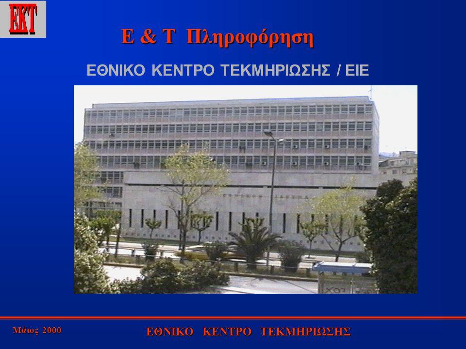 Μάιος 2000 ΕΘΝΙΚΟ ΚΕΝΤΡΟ ΤΕΚΜΗΡΙΩΣΗΣ Εθνικό Κέντρο Τεκμηρίωσης Το ΕΘΝΙΚΟ ΚΕΝΤΡΟ ΤΕΚΜΗΡΙΩΣΗΣ είναι ο κύριος εθνικός οργανισμός παροχής υπηρεσιών ηλεκτρονικής πληροφόρησης σε θέματα έρευνας και τεχνολογίας εύρος των πηγών πληροφόρησηςΤο εύρος των πηγών πληροφόρησης, εξειδικευμένο προσωπικότο εξειδικευμένο προσωπικό και τεχνική του υποδομήη τεχνική του υποδομή, κάνει σήμερα το ΕΚΤ κεντρικό σημείο στη ροή της επιστημονικής και τεχνολογικής πληροφόρησης προς επιστημονική κοινότητα, τις επιχειρήσεις και το την επιστημονική κοινότητα, τις επιχειρήσεις και το δημόσιο τομέα