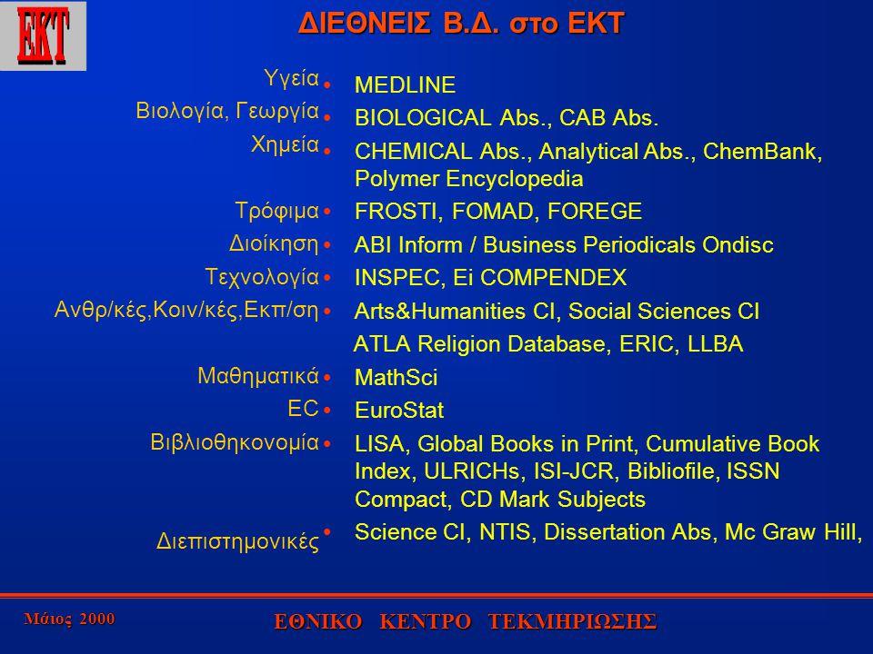 Μάιος 2000 ΕΘΝΙΚΟ ΚΕΝΤΡΟ ΤΕΚΜΗΡΙΩΣΗΣ Υγεία Βιολογία, Γεωργία Χημεία Τρόφιμα Διοίκηση Τεχνολογία Ανθρ/κές,Κοιν/κές,Εκπ/ση Μαθηματικά EC Βιβλιοθηκονομία Διεπιστημονικές   MEDLINE   BIOLOGICAL Abs., CAB Abs.