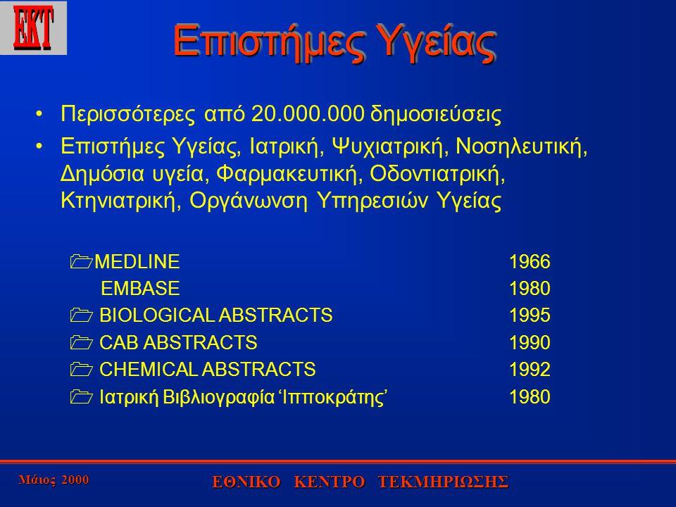 Μάιος 2000 ΕΘΝΙΚΟ ΚΕΝΤΡΟ ΤΕΚΜΗΡΙΩΣΗΣ Επιστήμες Υγείας Περισσότερες από 20.000.000 δημοσιεύσεις Επιστήμες Υγείας, Ιατρική, Ψυχιατρική, Νοσηλευτική, Δημόσια υγεία, Φαρμακευτική, Οδοντιατρική, Κτηνιατρική, Οργάνωνση Υπηρεσιών Υγείας  MEDLINE1966 EMBASE1980  BIOLOGICAL ABSTRACTS 1995  CAB ABSTRACTS1990  CHEMICAL ABSTRACTS1992  Ιατρική Βιβλιογραφία 'Ιπποκράτης' 1980