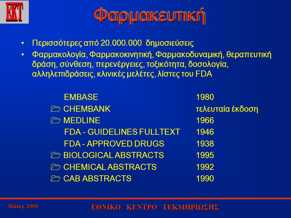 Μάιος 2000 ΕΘΝΙΚΟ ΚΕΝΤΡΟ ΤΕΚΜΗΡΙΩΣΗΣ Φαρμακευτική Φαρμακευτική Περισσότερες από 20.000.000 δημοσιεύσεις Φαρμακολογία, Φαρμακοκινητική, Φαρμακοδυναμική, θεραπευτική δράση, σύνθεση, περενέργειες, τοξικότητα, δοσολογία, αλληλεπιδράσεις, κλινικές μελέτες, λίστες του FDA EMBASE1980  CHEMBANKτελευταία έκδοση  MEDLINE1966 FDA - GUIDELINES FULLTEXT 1946 FDA - APPROVED DRUGS 1938  BIOLOGICAL ABSTRACTS1995  CHEMICAL ABSTRACTS1992  CAB ABSTRACTS1990