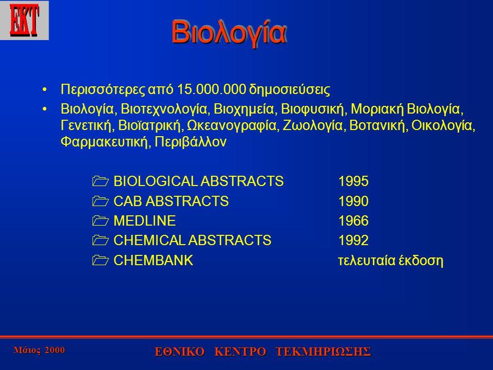 Μάιος 2000 ΕΘΝΙΚΟ ΚΕΝΤΡΟ ΤΕΚΜΗΡΙΩΣΗΣ ΒιολογίαΒιολογία Περισσότερες από 15.000.000 δημοσιεύσεις Βιολογία, Βιοτεχνολογία, Βιοχημεία, Βιοφυσική, Μοριακή Βιολογία, Γενετική, Βιοϊατρική, Ωκεανογραφία, Ζωολογία, Βοτανική, Οικολογία, Φαρμακευτική, Περιβάλλον  BIOLOGICAL ABSTRACTS1995  CAB ABSTRACTS1990  MEDLINE1966  CHEMICAL ABSTRACTS1992  CHEMBANKτελευταία έκδοση