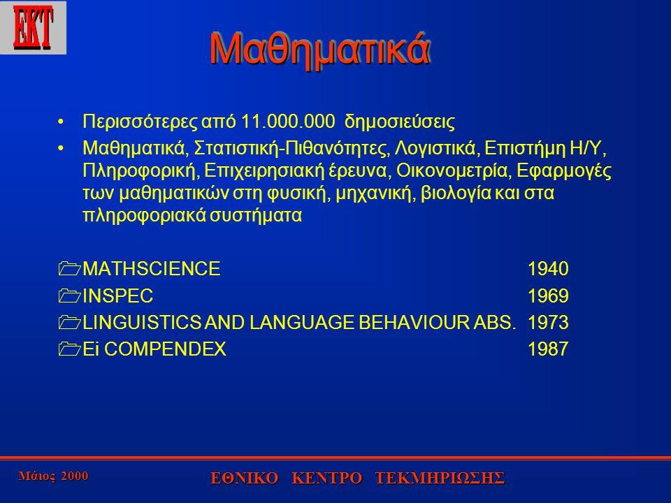 Μάιος 2000 ΕΘΝΙΚΟ ΚΕΝΤΡΟ ΤΕΚΜΗΡΙΩΣΗΣ ΜαθηματικάΜαθηματικά Περισσότερες από 11.000.000 δημοσιεύσεις Μαθηματικά, Στατιστική-Πιθανότητες, Λογιστικά, Επιστήμη Η/Υ, Πληροφορική, Επιχειρησιακή έρευνα, Οικονομετρία, Εφαρμογές των μαθηματικών στη φυσική, μηχανική, βιολογία και στα πληροφοριακά συστήματα  MATHSCIENCE1940  INSPEC1969  LINGUISTICS AND LANGUAGE BEHAVIOUR ABS.1973  Ei COMPENDEX 1987