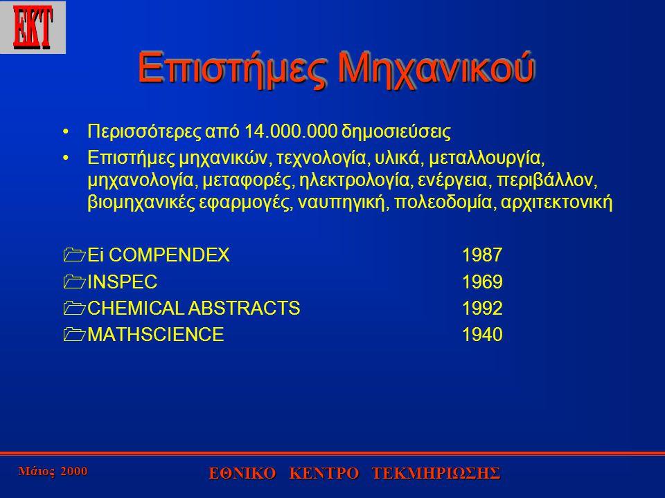 Μάιος 2000 ΕΘΝΙΚΟ ΚΕΝΤΡΟ ΤΕΚΜΗΡΙΩΣΗΣ Επιστήμες Μηχανικού Περισσότερες από 14.000.000 δημοσιεύσεις Επιστήμες μηχανικών, τεχνολογία, υλικά, μεταλλουργία, μηχανολογία, μεταφορές, ηλεκτρολογία, ενέργεια, περιβάλλον, βιομηχανικές εφαρμογές, ναυπηγική, πολεοδομία, αρχιτεκτονική  Ei COMPENDEX 1987  INSPEC1969  CHEMICAL ABSTRACTS1992  MATHSCIENCE1940