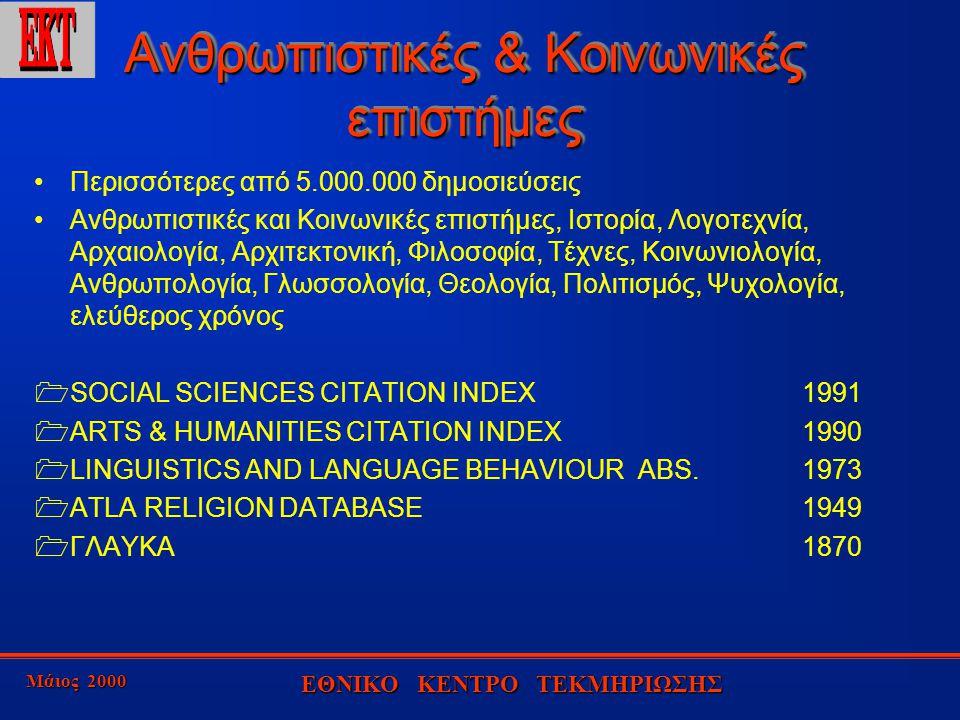 Μάιος 2000 ΕΘΝΙΚΟ ΚΕΝΤΡΟ ΤΕΚΜΗΡΙΩΣΗΣ Ανθρωπιστικές & Κοινωνικές επιστήμες Περισσότερες από 5.000.000 δημοσιεύσεις Ανθρωπιστικές και Κοινωνικές επιστήμες, Ιστορία, Λογοτεχνία, Αρχαιολογία, Αρχιτεκτονική, Φιλοσοφία, Τέχνες, Κοινωνιολογία, Ανθρωπολογία, Γλωσσολογία, Θεολογία, Πολιτισμός, Ψυχολογία, ελεύθερος χρόνος  SOCIAL SCIENCES CITATION INDEX1991  ARTS & HUMANITIES CITATION INDEX1990  LINGUISTICS AND LANGUAGE BEHAVIOUR ABS.