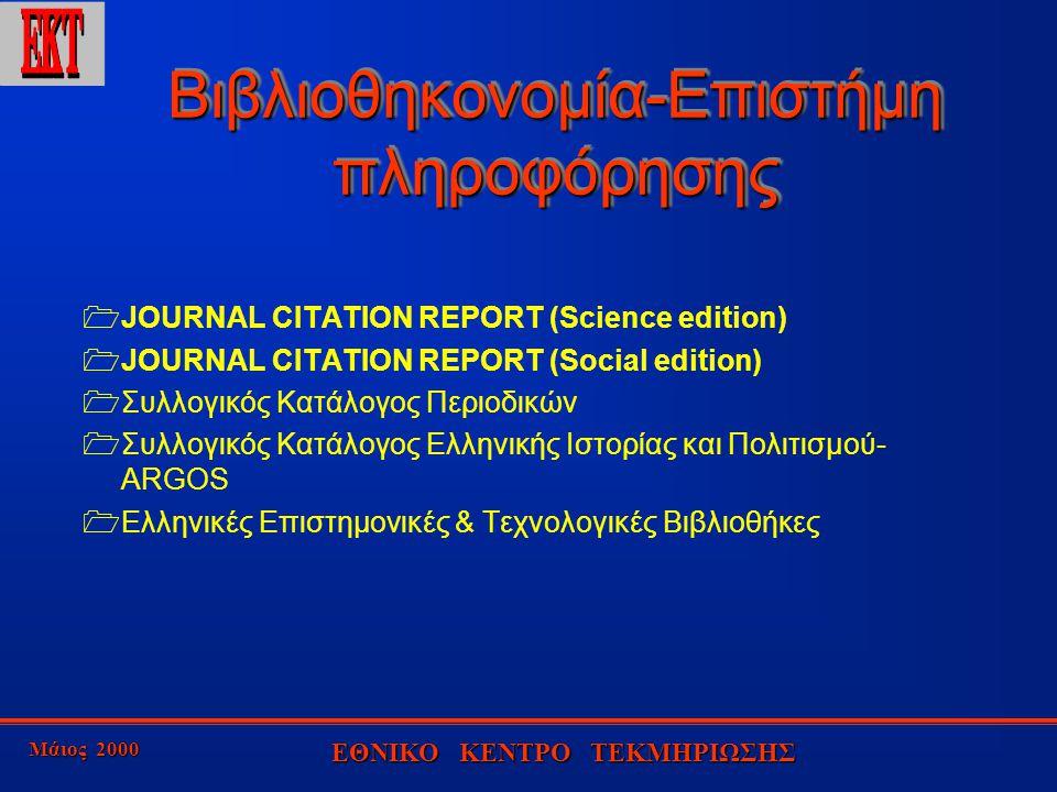 Μάιος 2000 ΕΘΝΙΚΟ ΚΕΝΤΡΟ ΤΕΚΜΗΡΙΩΣΗΣ Βιβλιοθηκονομία-Επιστήμη πληροφόρησης  JOURNAL CITATION REPORT (Science edition)  JOURNAL CITATION REPORT (Social edition)  Συλλογικός Κατάλογος Περιοδικών  Συλλογικός Κατάλογος Ελληνικής Ιστορίας και Πολιτισμού- ARGOS  Ελληνικές Επιστημονικές & Τεχνολογικές Βιβλιοθήκες