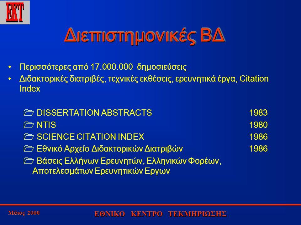 Μάιος 2000 ΕΘΝΙΚΟ ΚΕΝΤΡΟ ΤΕΚΜΗΡΙΩΣΗΣ Διεπιστημονικές ΒΔ Περισσότερες από 17.000.000 δημοσιεύσεις Διδακτορικές διατριβές, τεχνικές εκθέσεις, ερευνητικά έργα, Citation Index  DISSERTATION ABSTRACTS1983  NTIS1980  SCIENCE CITATION INDEX1986  Εθνικό Αρχείο Διδακτορικών Διατριβών1986  Bάσεις Ελλήνων Ερευνητών, Ελληνικών Φορέων, Αποτελεσμάτων Ερευνητικών Εργων