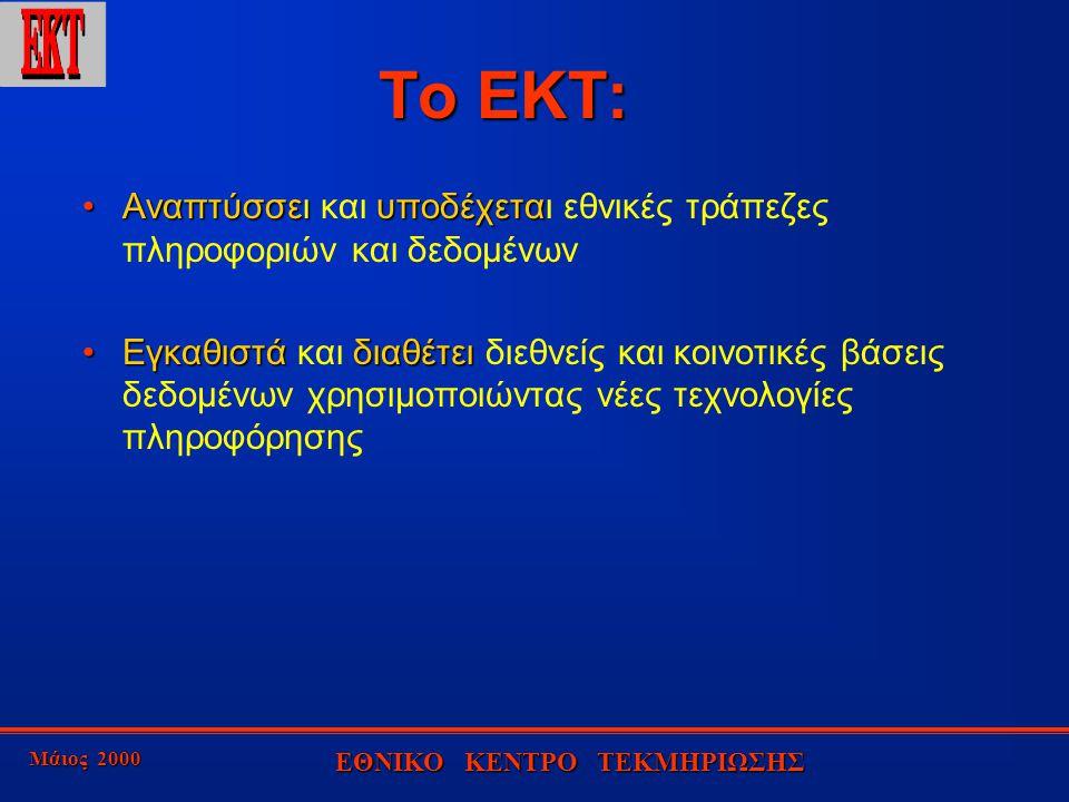 Μάιος 2000 ΕΘΝΙΚΟ ΚΕΝΤΡΟ ΤΕΚΜΗΡΙΩΣΗΣ …Το ΕΚΤ: υπηρεσίες επιστημονικής πληροφόρησης προστιθεμένης αξίαςΑναπτύσσει και προσφέρει υπηρεσίες επιστημονικής πληροφόρησης προστιθεμένης αξίας, δημιουργώντας πλήρη φάκελο με πληροφορίες για το συγκεκριμένο ερώτημα του κάθε ενδιαφερόμενου ΣυνδυάζειαξιοποιεΣυνδυάζει και αξιοποιεί όλες τις διαθέσιμες πληροφοριακές πηγές βιβλιογραφικές ή πλήρους κειμένου, έντυπες και ηλεκτρονικές, σε εθνικό και διεθνές επίπεδο