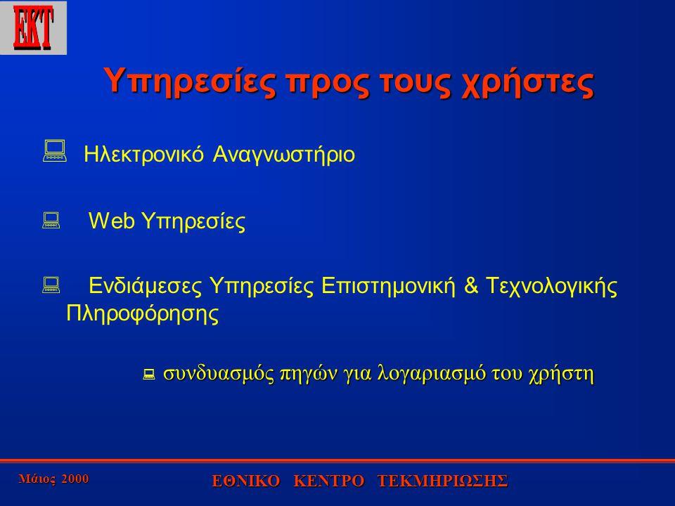 Μάιος 2000 ΕΘΝΙΚΟ ΚΕΝΤΡΟ ΤΕΚΜΗΡΙΩΣΗΣ Υπηρεσίες προς τους χρήστες  Ηλεκτρονικό Αναγνωστήριο  Web Υπηρεσίες  Ενδιάμεσες Υπηρεσίες Επιστημονική & Τεχνολογικής Πληροφόρησης συνδυασμός πηγών για λογαριασμό του χρήστη  συνδυασμός πηγών για λογαριασμό του χρήστη