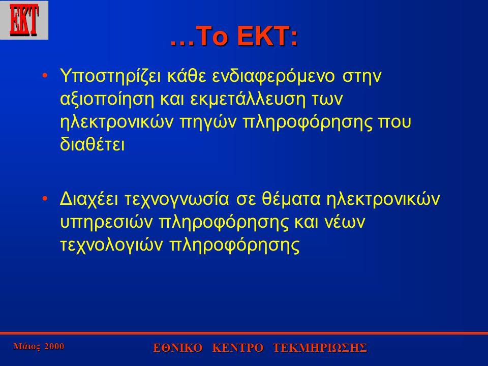 Μάιος 2000 ΕΘΝΙΚΟ ΚΕΝΤΡΟ ΤΕΚΜΗΡΙΩΣΗΣ EΠΙΚΟΙΝΩΝΙΑ ΕΚΤ / Υπηρεσίες Ε & Τ Πληροφόρησης Βάσ.
