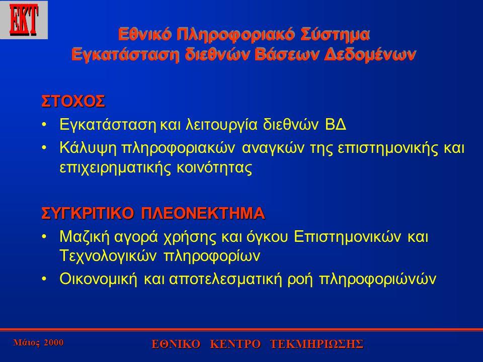 Μάιος 2000 ΕΘΝΙΚΟ ΚΕΝΤΡΟ ΤΕΚΜΗΡΙΩΣΗΣ Εθνικό Πληροφοριακό Σύστημα Εγκατάσταση διεθνών Βάσεων Δεδομένων ΣΤΟΧΟΣ Εγκατάσταση και λειτουργία διεθνών ΒΔ Κάλυψη πληροφοριακών αναγκών της επιστημονικής και επιχειρηματικής κοινότητας ΣΥΓΚΡΙΤΙΚΟ ΠΛΕΟΝΕΚΤΗΜΑ Μαζική αγορά χρήσης και όγκου Επιστημονικών και Τεχνολογικών πληροφορίων Οικονομική και αποτελεσματική ροή πληροφοριώνών