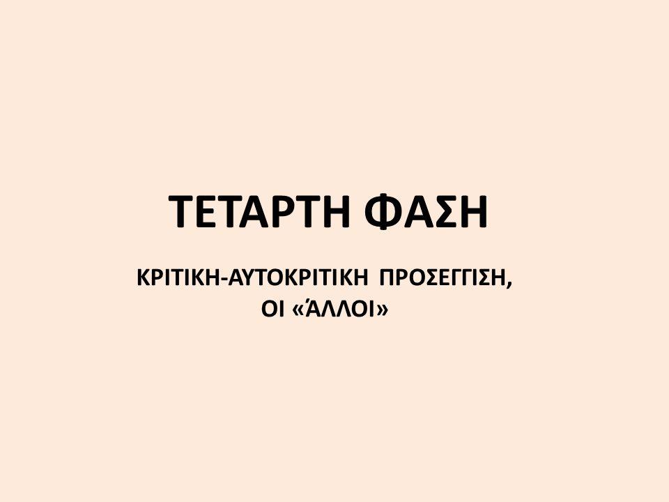 ΤΕΤΑΡΤΗ ΦΑΣΗ ΚΡΙΤΙΚΗ-ΑΥΤΟΚΡΙΤΙΚΗ ΠΡΟΣΕΓΓΙΣΗ, ΟΙ «ΆΛΛΟΙ»