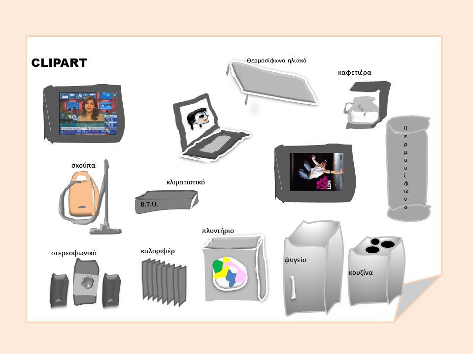 CLIPART κουζίνα θερμοσίφωνοθερμοσίφωνο σκούπα ψυγείο πλυντήριο καφετιέρα Θερμοσίφωνο ηλιακό B.T.U.
