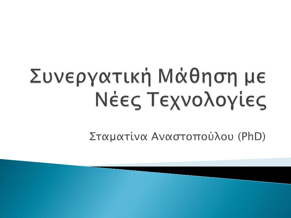 Σταματίνα Αναστοπούλου (PhD)