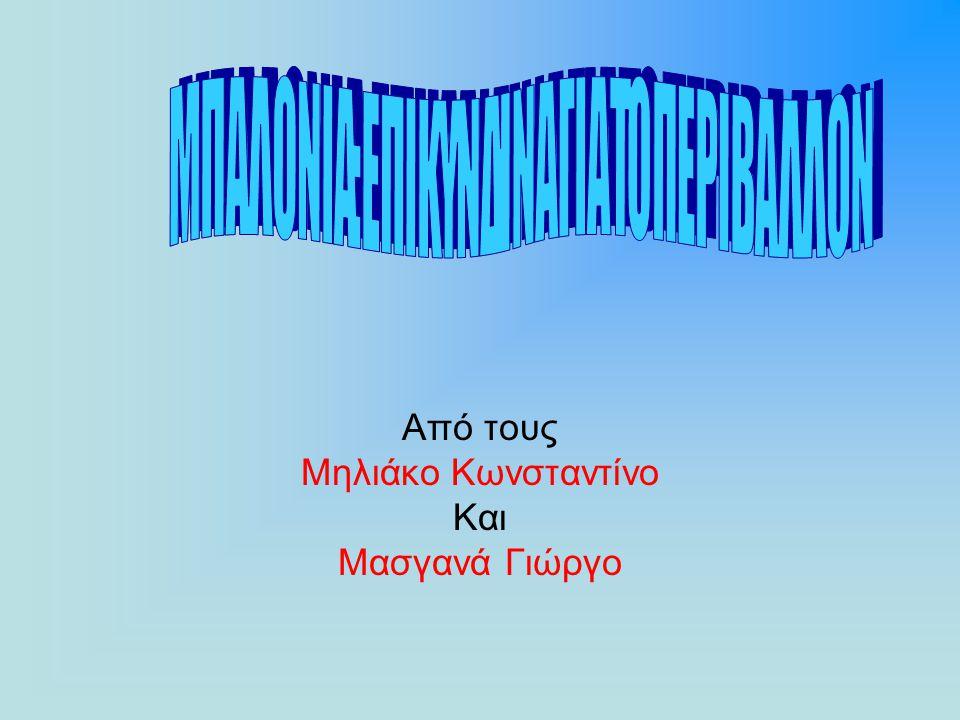 Από τους Μηλιάκο Κωνσταντίνο Και Μασγανά Γιώργο