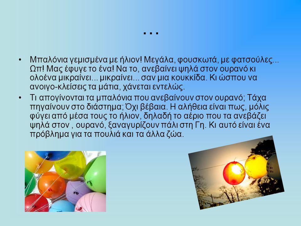· Τα μπαλόνια ηλίου συχνά παρασύρονται από τους, ανέμους ώς τη θάλασσα.