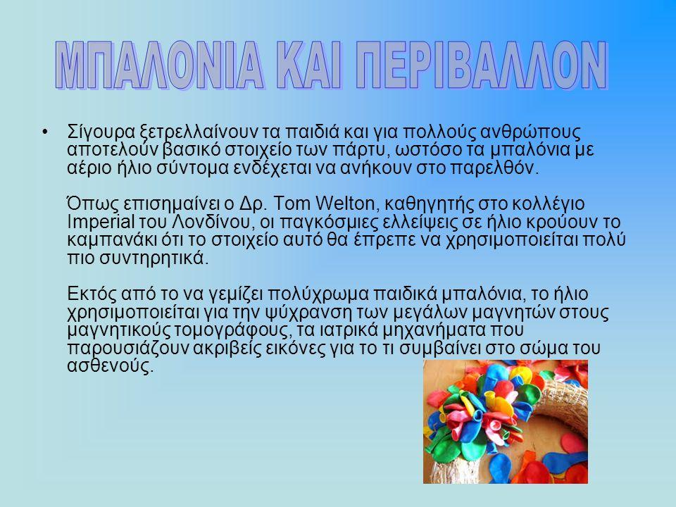 Σίγουρα ξετρελλαίνουν τα παιδιά και για πολλούς ανθρώπους αποτελούν βασικό στοιχείο των πάρτυ, ωστόσο τα μπαλόνια με αέριο ήλιο σύντομα ενδέχεται να ανήκουν στο παρελθόν.