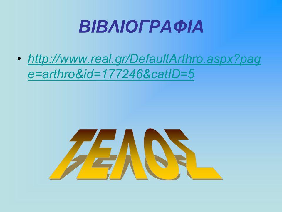 ΒΙΒΛΙΟΓΡΑΦΙΑ http://www.real.gr/DefaultArthro.aspx pag e=arthro&id=177246&catID=5http://www.real.gr/DefaultArthro.aspx pag e=arthro&id=177246&catID=5