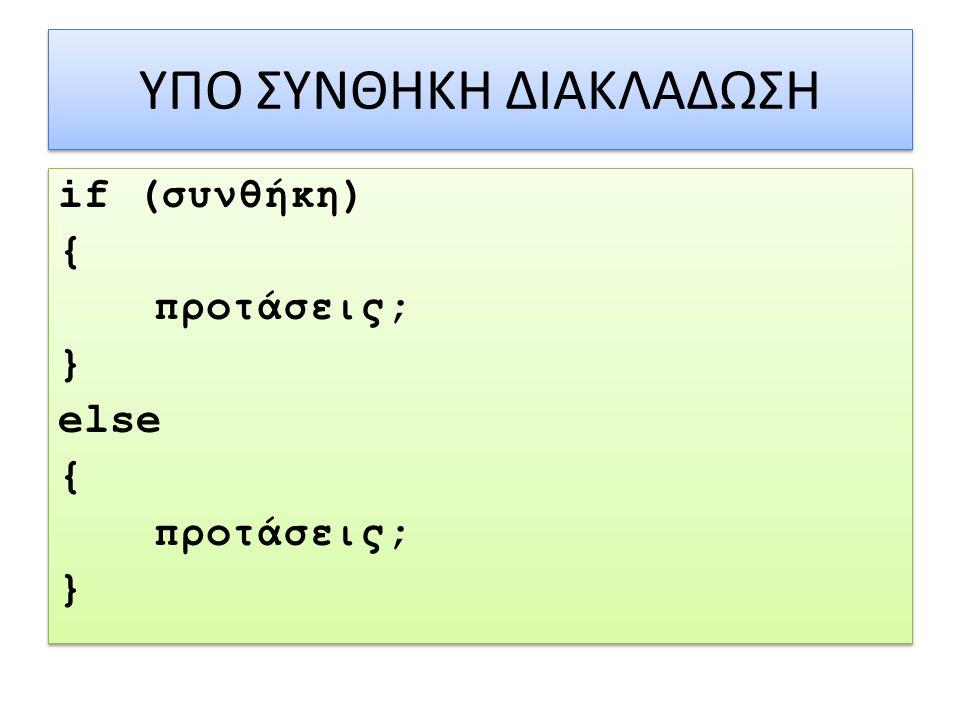 ΥΠΟ ΣΥΝΘΗΚΗ ΔΙΑΚΛΑΔΩΣΗ if (συνθήκη) { προτάσεις; } else { προτάσεις; } if (συνθήκη) { προτάσεις; } else { προτάσεις; }