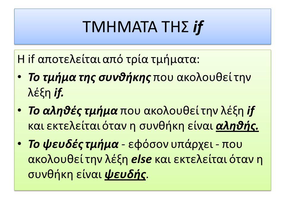 ΤΜΗΜΑΤΑ ΤΗΣ if Η if αποτελείται από τρία τμήματα: Το τμήμα της συνθήκης που ακολουθεί την λέξη if.
