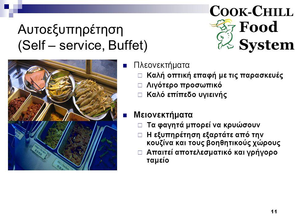 11 Αυτοεξυπηρέτηση (Self – service, Buffet) Πλεονεκτήματα  Καλή οπτική επαφή με τις παρασκευές  Λιγότερο προσωπικό  Καλό επίπεδο υγιεινής Μειονεκτή