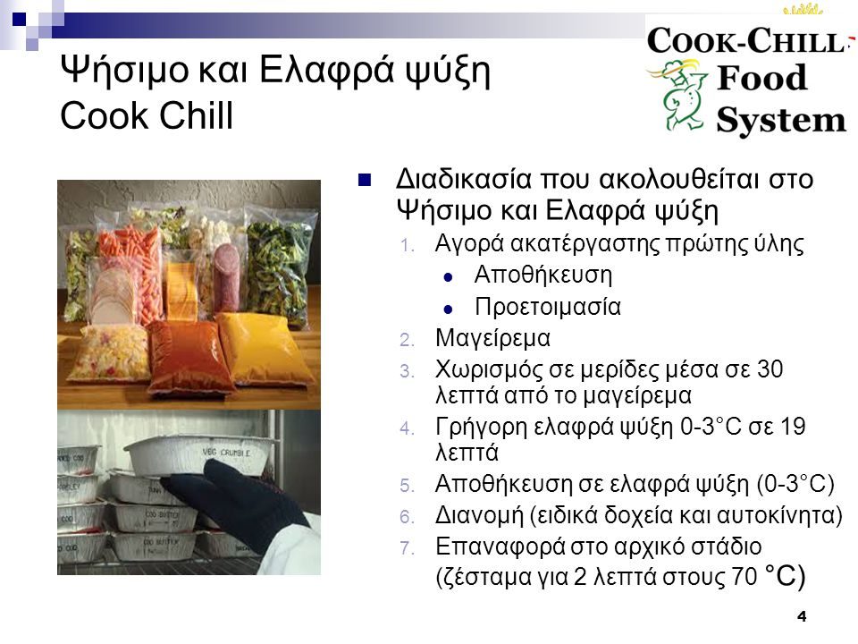 5 Ψήσιμο και Κατάψυξη Cook Freeze Ορισμός  Είναι το σύστημα επισιτισμού το οποίο βασίζεται στο ολοκληρωμένο μαγείρεμα και ακολουθεί αποθήκευση του με γρήγορη κατάψυξη με ελεγχόμενη θερμοκρασία στους -18°C Διάρκεια ζωής  8 εβδομάδες Διαδικασία που ακολουθείται στο Ψήσιμο και Κατάψυξη
