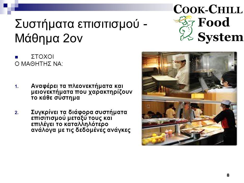 8 Συστήματα επισιτισμού - Μάθημα 2ον ΣΤΟΧΟΙ Ο ΜΑΘΗΤΗΣ ΝΑ: 1. Αναφέρει τα πλεονεκτήματα και μειονεκτήματα που χαρακτηρίζουν το κάθε σύστημα 2. Συγκρίνε