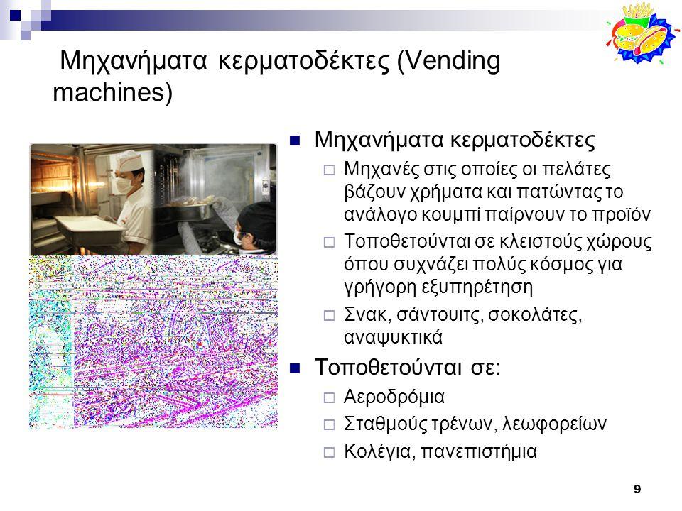 9 Μηχανήματα κερματοδέκτες (Vending machines) Μηχανήματα κερματοδέκτες  Μηχανές στις οποίες οι πελάτες βάζουν χρήματα και πατώντας το ανάλογο κουμπί