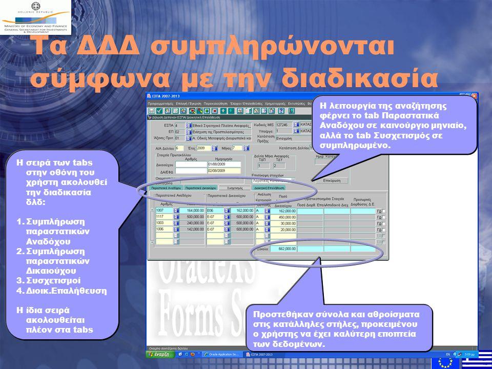 Τα ΔΔΔ συμπληρώνονται σύμφωνα με την διαδικασία Η σειρά των tabs στην οθόνη του χρήστη ακολουθεί την διαδικασία δλδ: 1.Συμπλήρωση παραστατικών Αναδόχο