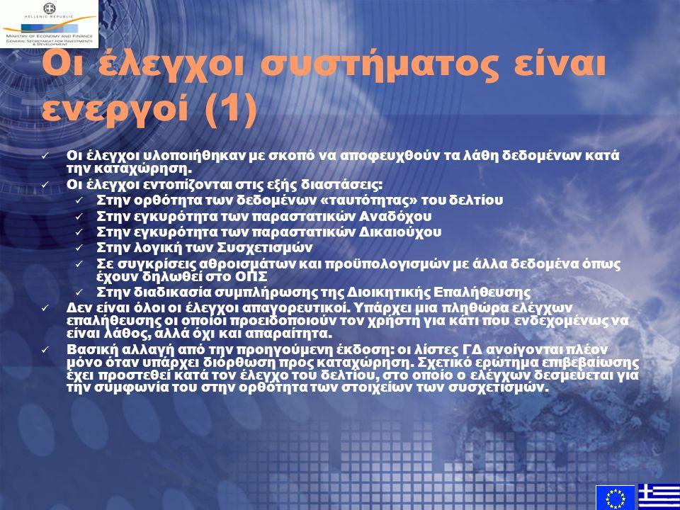 Οι έλεγχοι συστήματος είναι ενεργοί (2) Ακολουθούν ορισμένα παραδείγματα ελέγχων (1/2).