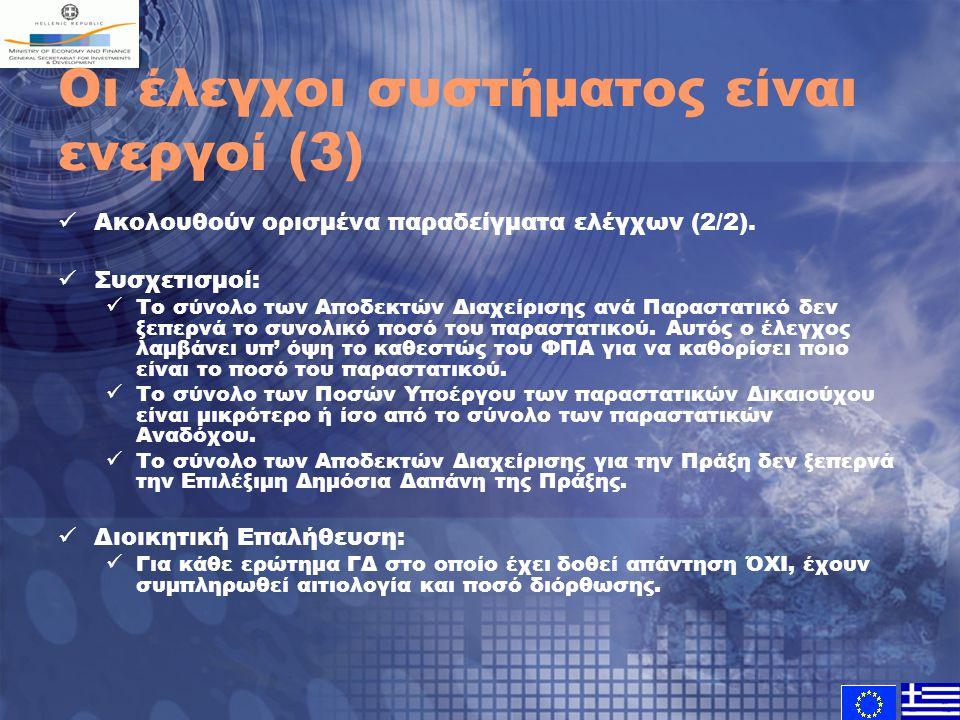 Οι έλεγχοι συστήματος είναι ενεργοί (3) Ακολουθούν ορισμένα παραδείγματα ελέγχων (2/2). Συσχετισμοί: Το σύνολο των Αποδεκτών Διαχείρισης ανά Παραστατι