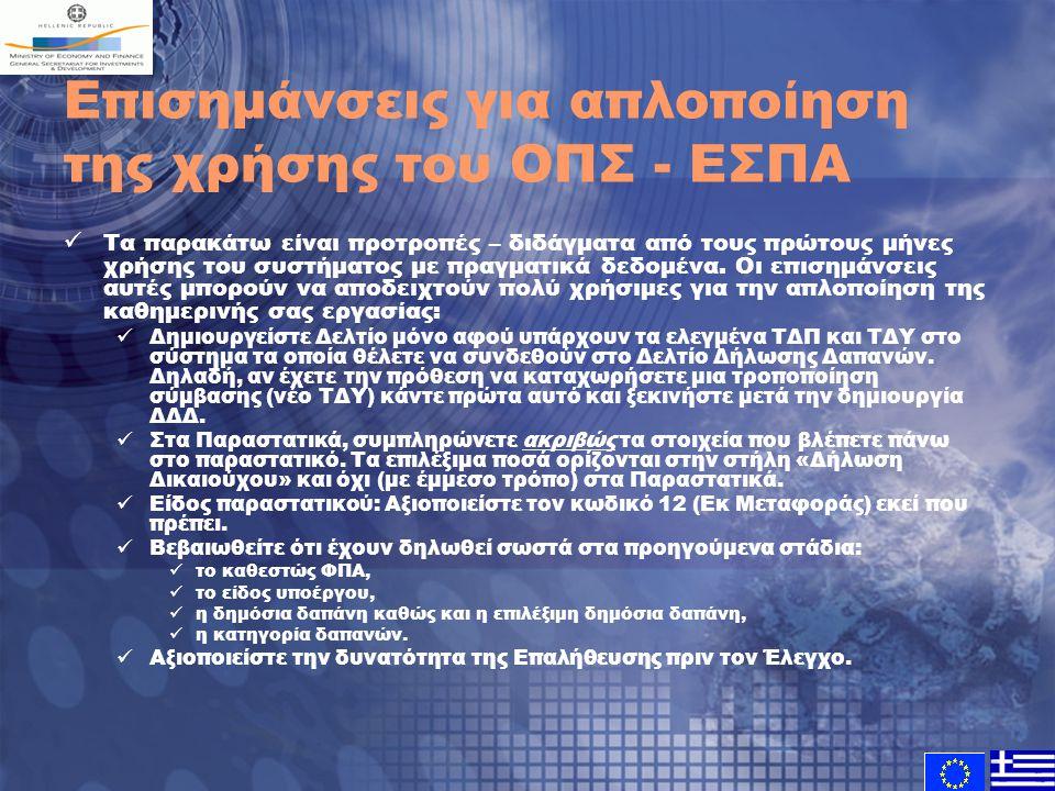 Σχεδιάζονται επιπλέον μελλοντικές βελτιώσεις Οθόνη καταχώρησης διορθώσεων πληκτρολόγησης Παρατηρήσεις χρηστών Διαρκής επικαιροποίηση τρόπου λειτουργίας ελέγχων