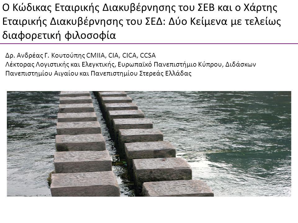 Εισαγωγή – Η Εταιρική Διακυβέρνηση στην Ελλάδα υπήρξε άγνωστη σαν έννοια μέχρι το 2000, έτος κατά το οποίο η Επιτροπή Κεφαλαιαγοράς με την 5/204/14-11-2000 υποχρέωσε τις εισηγμένες στο Χρηματιστήριο Αθηνών επιχειρήσεις σε συμμόρφωση με συγκεκριμένους κανόνες συμπεριφοράς για την λειτουργία και δράση τους, όπως και των συνδεόμενων με αυτές προσώπων.