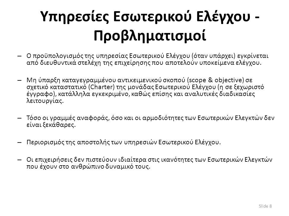 – Εσωτερικοί Ελεγκτές που δεν διαθέτουν τις κατάλληλες γνώσεις και εμπειρία στο αντικείμενο του Εσωτερικού Ελέγχου απασχολούνται σε εισηγμένες στο Χρηματιστήριο Αθηνών επιχειρήσεις.