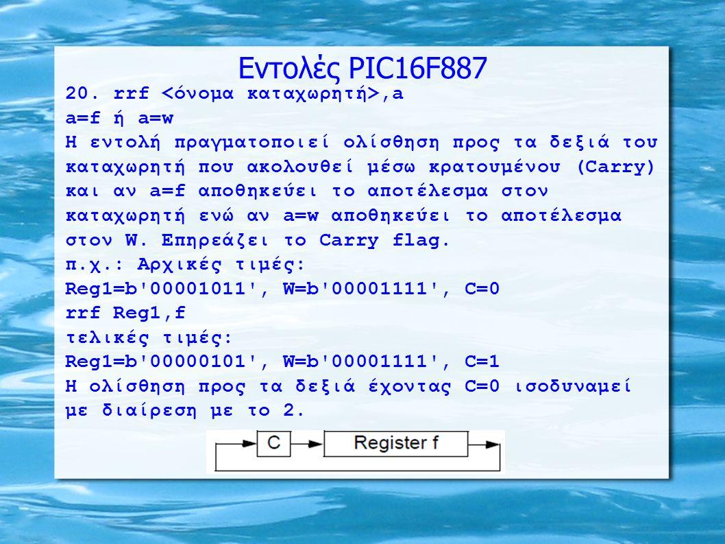 Εντολές PIC16F887 20.