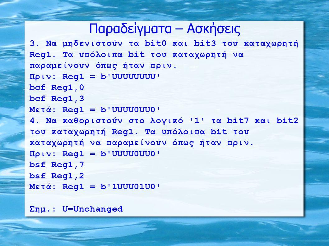 Παραδείγματα – Ασκήσεις 3.Να μηδενιστούν τα bit0 και bit3 του καταχωρητή Reg1.