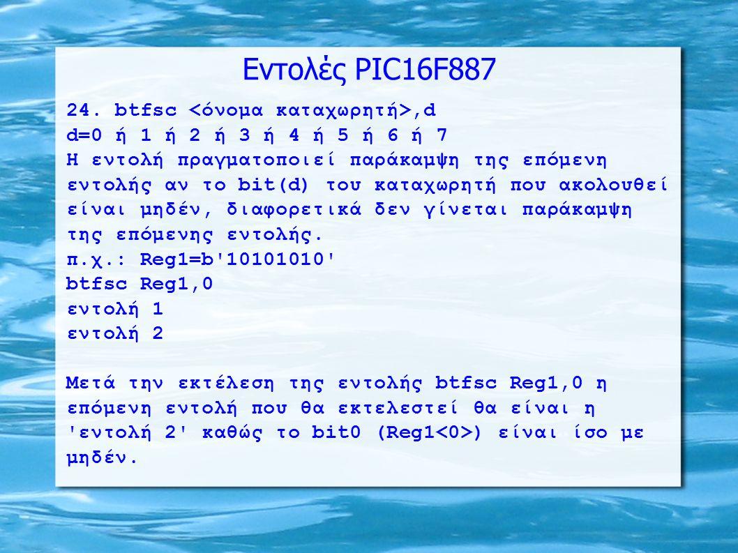 ΛΥΣΗ (συνέχεια): ;πράξεις άθροισης clrf HelpReg ;μηδενισμός βοηθητικής μεταβλητής movf Reg20,w ; W <= Reg20 addwf Reg10,w ; W <= Reg10 + W movwf Sum0 ; Sum0 <= W btfsc STATUS,C ; Έλεγχος ύπαρξης κρατουμένου bsf HelpReg,0 ; Αποθήκευση κρατουμένου movf Reg21,w ; W <= Reg21 addwf Reg11,w ; W <= Reg11 + W movwf Sum1 ; Sum1 <= W btfsc HelpReg,0 ; Έλεγχος κρατουμένου από πριν incf Sum1,f ; Αύξηση κατά 1 αν είχε Carry LOOP goto LOOP end